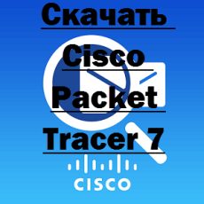 Скачать Cisco Packet Tracer 7
