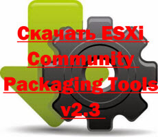 Скачать ESXi Community Packaging Tools v2.3