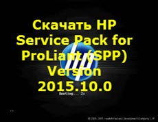 Скачать HP Service Pack for ProLiant (SPP) Version 2015.10.0