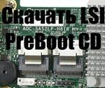 Скачать LSI PreBoot CD