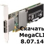 Скачать MegaCLI 8.07.14 / Download MegaCLI 8.07.14