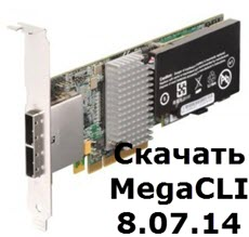 Скачать MegaCLI 8 07 14 / Download MegaCLI 8 07 14