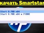 Скачать Smartstart
