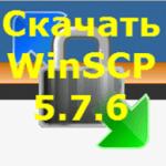 Скачать WinSCP 5.7.6