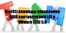 StorCLI команды управления RAID контроллером LSI в VMware ESXI 5.5