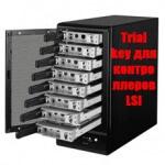 Trial key для контроллеров LSI