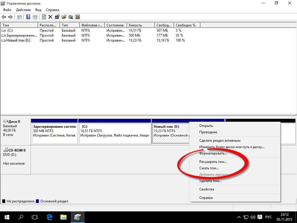 Управление дисками Windows 10-016