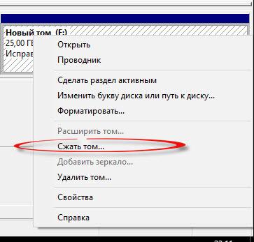 Сжать Том Windows 10