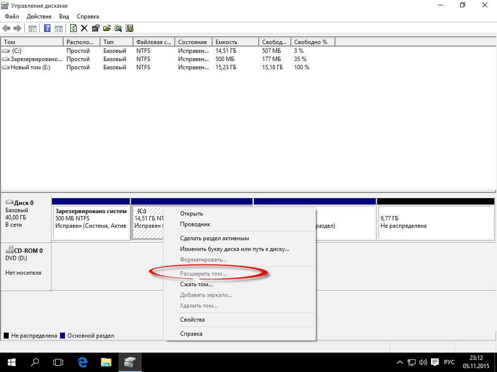 Управление дисками Windows 10-05