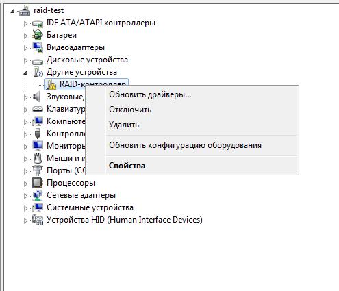 Установка драйверов для LSI 9361 8i-01