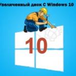 Как увеличить диск С Windows 10. 2 часть