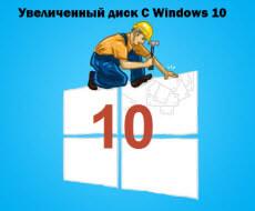 Увеличенный диск С Windows 10