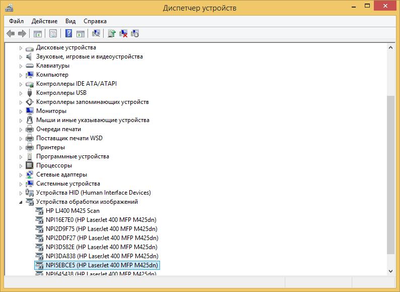 В оснастке факсы и сканирование Windows отображается много дублирующих сканеров-02