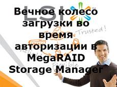 Вечное колесо загрузки во время авторизации в MegaRAID Storage Manager (MSM)