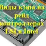 Виды кэша, настройка производительности на рейд контроллерах LSI и Intel