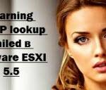 Warning: DHCP lookup failed в VMware ESXI 5.5