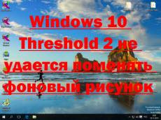 Windows 10 Threshold 2 не удается поменять фоновый рисунок-01