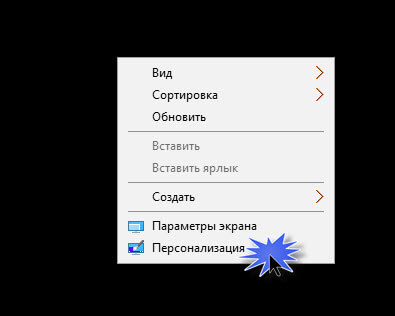 Windows 10 Threshold 2 персонализация