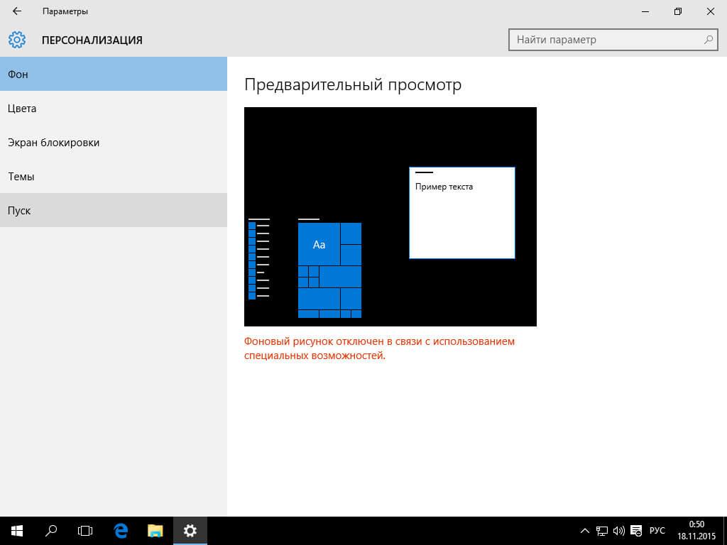 Windows 10 Threshold 2 не удается поменять фоновый рисунок-04