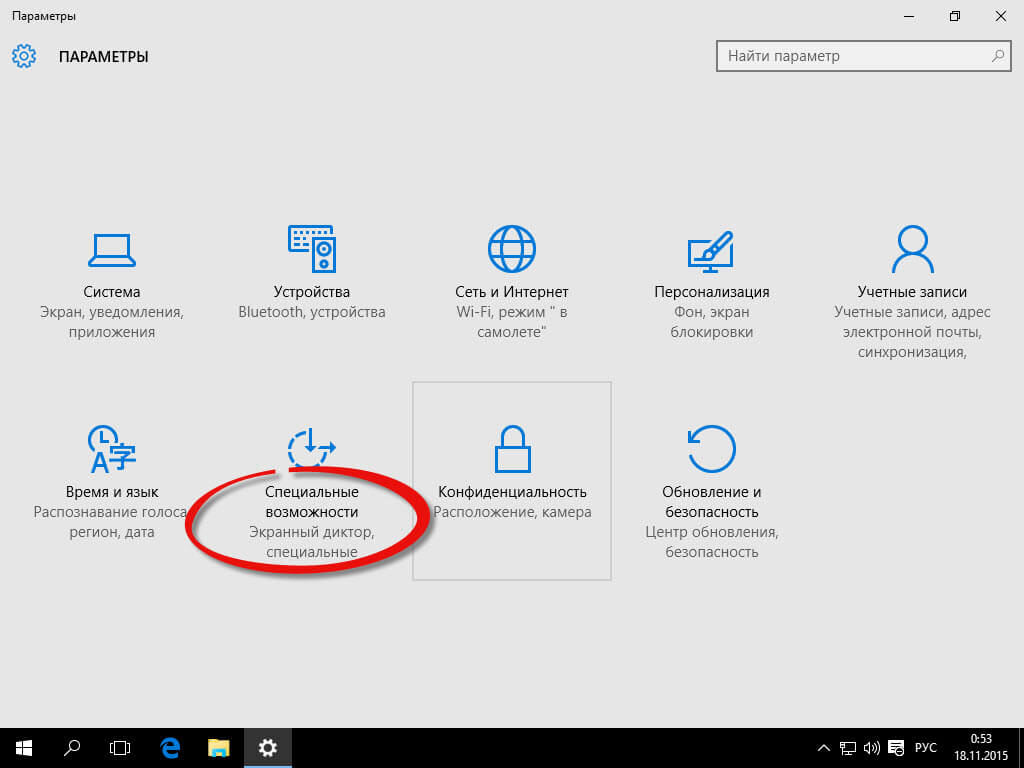 Windows 10 Threshold 2 специальные возможности