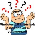Windows 10 threshold 2 проблема с установкой