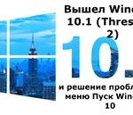 Windows 10.1 Threshold 2 и решение проблемы с меню Пуск Windows 10