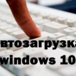 Автозагрузка программ Windows 10 redstone