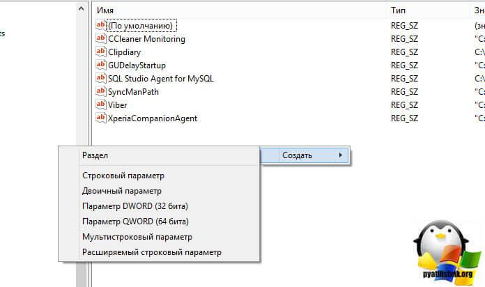добавить программу в автозагрузку windows 10-3