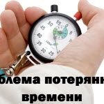 Проблема потерянного времени