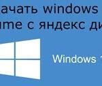Скачать windows 10 volume с яндекс диска