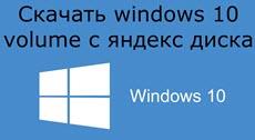 windows 10 volume