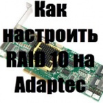 Настраиваем adaptec raid 8885, 1 часть