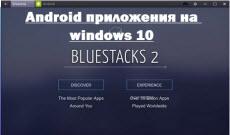 Android приложения на windows 10