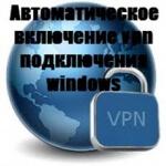 Автоматическое подключение через vpn
