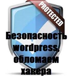 Безопасность wordpress, обломаем хакера