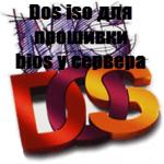 Dos iso для прошивки bios у сервера