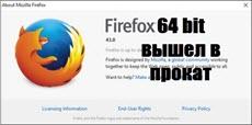 Firefox 64 bit вышел в прокат
