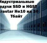 Индустриальные модули SSD и как хранить данные 1000 лет