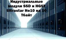 Индустриальные модули SSD