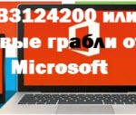 KB3124200 или новые грабли от Microsoft