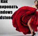 Как активировать Windows Redstone
