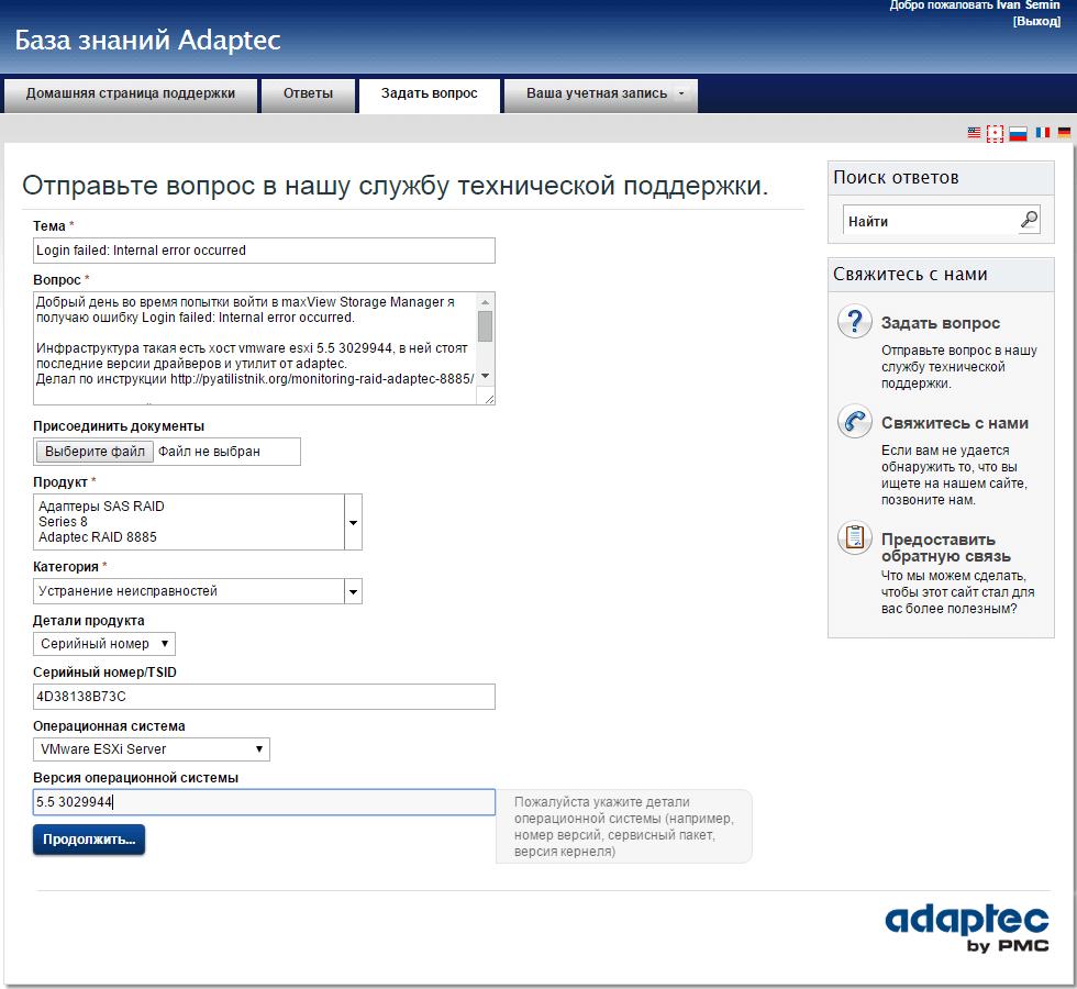 пример заявки в отдел технической поддержки