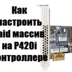 Как настроить raid на HP P420i