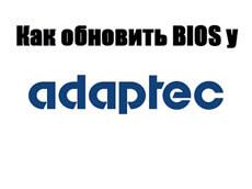Как обновить BIOS у Adaptec