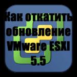 Как откатить обновление VMware ESXI 5.5
