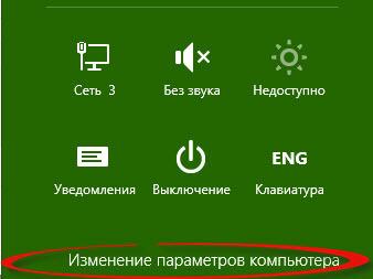 Как отключить поиск Bing в Windows 8.1.-3