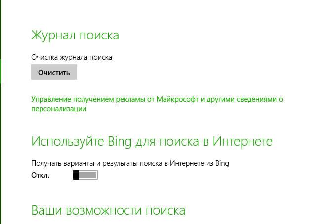 отключение bing в windows 8.1
