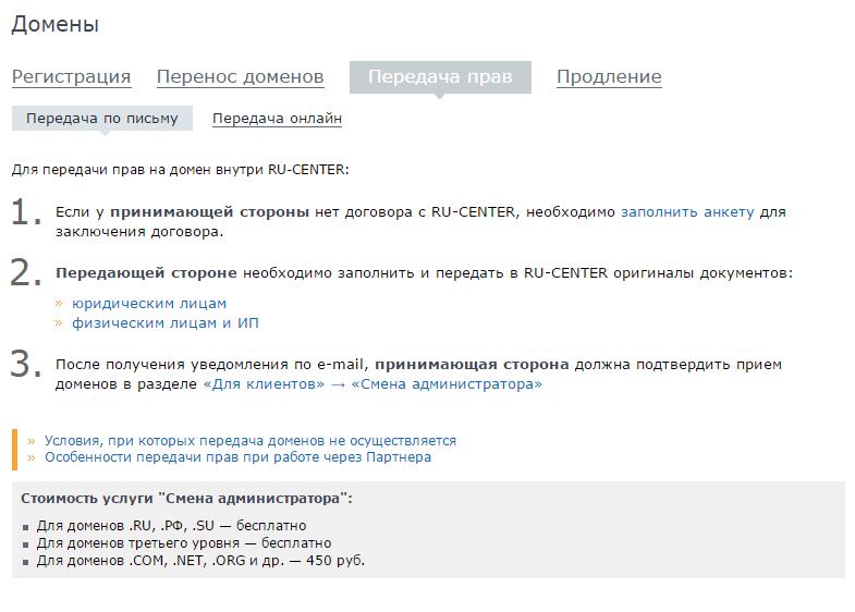 Как передать домен