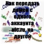 Как передать домен с одного аккаунта nic.ru, на другой