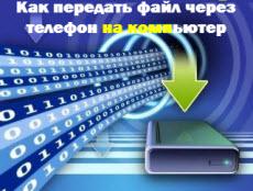 Как передать файл через телефон на компьютер